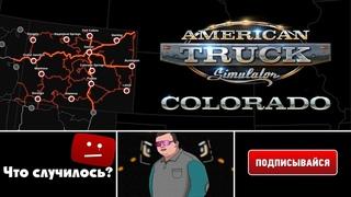 American Truck Simulator (EuroTruckSimulator2), DLC COLORADO, gamepad Xbox Scania R730, Event, Ивент