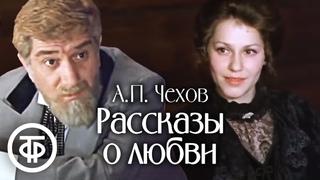 Чехов. Рассказы о любви (1980)