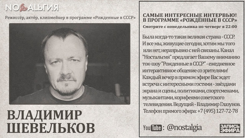 Владимир Шевельков в программе Рожденные в СССР