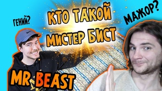 Мистер Бист, кто это? Самый богатый Ютубер. Mr Beast на русском.