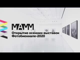МАММLive. Открытие сезона и новых выставок Фотобиеннале-2020