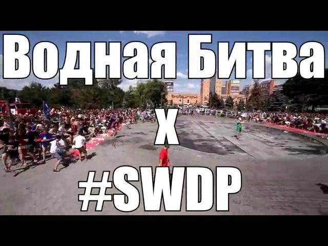 Водная Битва х SWDP