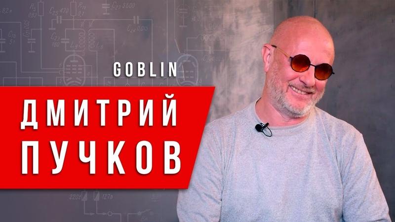 Меня воспитали коммунисты Дмитрий Goblin Пучков