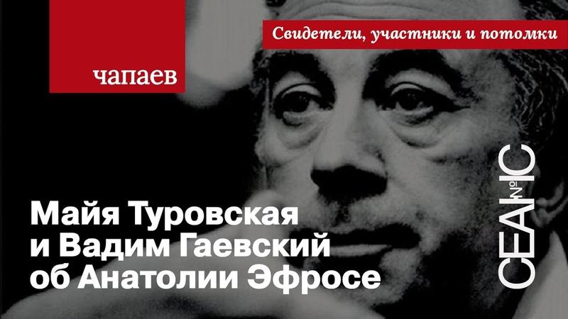 Анатолий Эфрос — рассказывают Майя Туровская и Вадим Гаевский