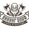 """Викинг Олаф"" -  косметика для бороды и усов"