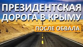 Президентская дорога в Крыму. Трасса Тавриде 8 этап после обвала. Что происходит? Капитан Крым