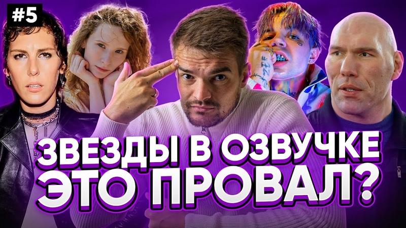 ЗВЁЗДЫ В ОЗВУЧКЕ ЭТО ПРОВАЛ 5 Элджей Монеточка Валуев Горбачёва Гудков
