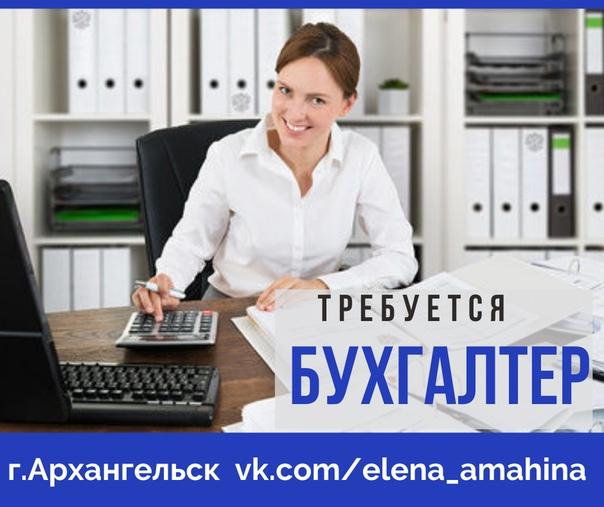 вакансии бухгалтера на банк клиент в москве