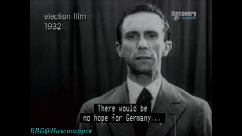 Приспешники Гитлера. Геббельс Подстрекатель Документальный