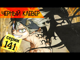 Чёрный Клевер / Black Clover / ブラッククローバー - 141 серия