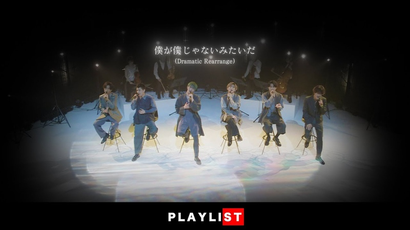 SixTONES 僕が僕じゃないみたいだ Dramatic Rearrange PLAYLIST SixTONES YouTube Limited Performance Day 3