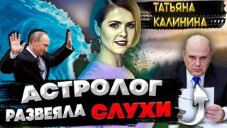 Такого прогноза не ждали! Астролог Татьяна Калинина про преемника и катастрофы: Осталось недолго!