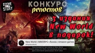 🔴 NEW WORLD. 3 КЛЮЧА В ПОДАРОК! Deluxe & Standard edition. Конкурс репостов в ВК от playneworld