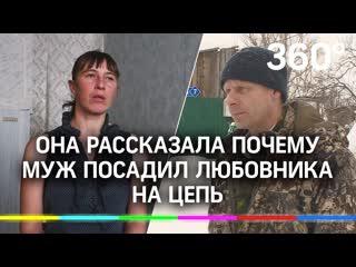 «Роковая» красотка из Кузбасса рассказала, почему муж посадил на цепь ее любовника