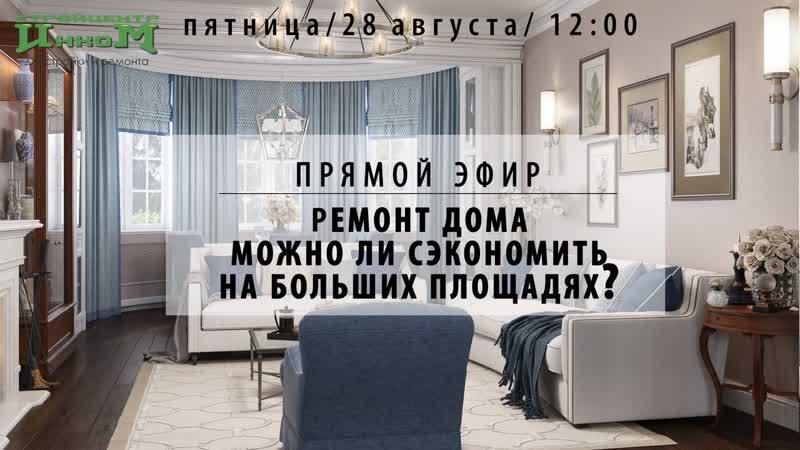 Ремонт дома Можно ли сэкономить на больших площадях Советы экспертов стройцентра ИНКОМ