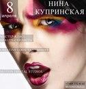Фотоальбом Нины Купринской