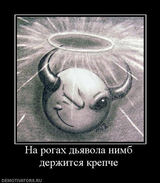 Прикольные картинки про дьявола