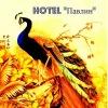 "Hotel ""Павлин"""