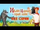 Иван Царевич и Серый волк Все серии Прямая трансляция