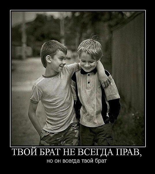 Картинки друг как брат
