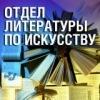 Отдел литературы по искусству Добролюбовки