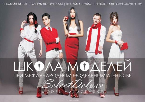 Модельный бизнес балей работа по контракту в россии для девушек