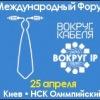 Международный Форум ACAIP - Вокруг кабеля,Вокруг IP