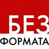 Новости Оренбурга БезФормата