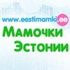 eestimamki - Мамочки Эстонии