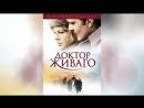 Доктор Живаго (2005) |