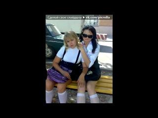 «Школа..Школа**» под музыку     ♪♫♯ Школьные Песни - Когда уйдем со школьного двора. Picrolla