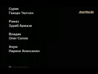 Моя Большая Армянская Свадьба Серии 1 2