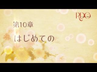 [Naruto-Brand] RDG: Red Data Girl 10 / Девушка из красной книги 10 серия [Shoker & Eladiel]