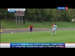 Первый гол Витиньо за ЦСКА (Новый ракурс)