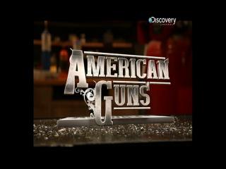 Оружие по американски