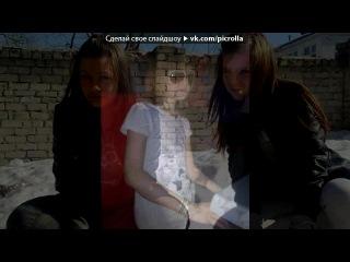 Я и МоИ дРуЗьЯшКи* под музыку KAP1 ft Online Погоняем Picrolla