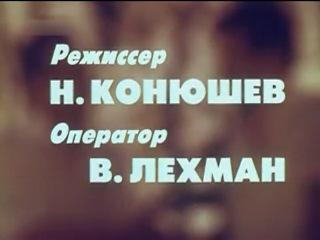 """Шофёр на один рейс. (1981) Финальные титры. Ансамлбь """"Мелодия"""", дирижер Г.Гаранян"""