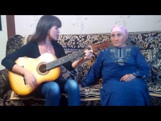 Дэу эниемэ (Гузель Накиева) песня под гитару