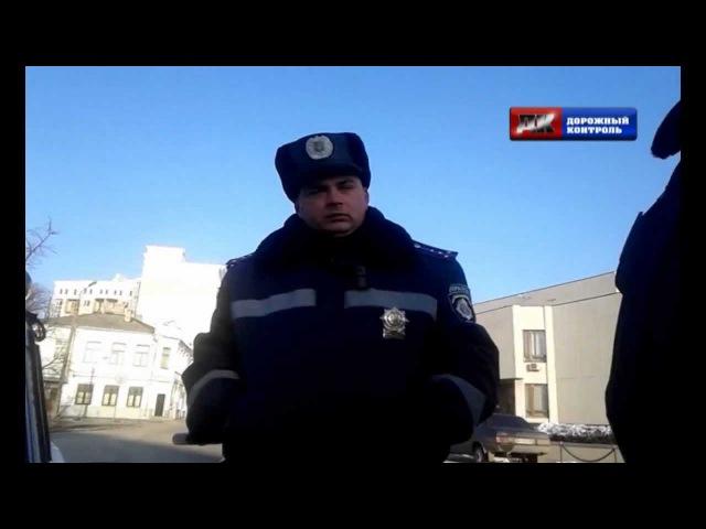 Харьков в форме инспектор ДПС можно нарушать Закон