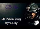Контр Страйк 1 6 ИГРАЕМ ПОД МУЗЫЧКУ