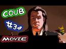 Movie Coub 34 Лучшие кино - коубы 😜 Приколы из фильмов, сериалов и мультиков
