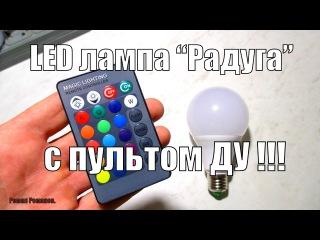 LED лампа 16-ти цветная с пультом ДУ.