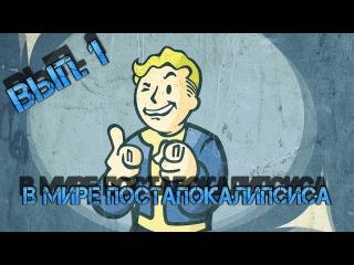 Fallout 1. Старт грандиозного марафона по моей любимой серии игр! Велкам! :)