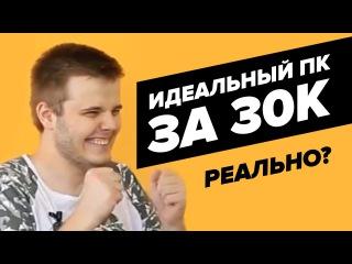 Идеальный ПК за 30К  сборка компьютера за 30 тысяч рублей