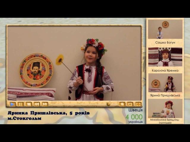 Українські дітки у світі читають Кобзар
