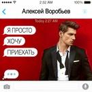 Обложка Я просто хочу приехать - Алексей Воробьёв