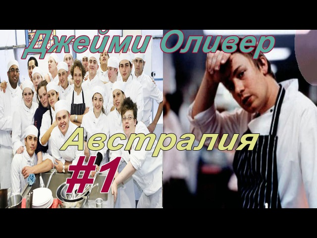 Кухня Джейми Оливера Австралия 1 серия