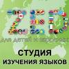 Студия изучения языков ZED  г.Спутник