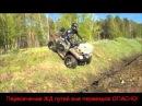 CF-X6 Рельсы и Смолокурня.wmv