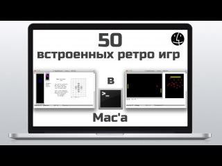 50 ретро-игр в терминале вашего Мака.